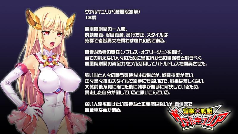18禁煌拳戦姫ACT