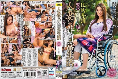Kobayakawa Reiko - Mond188 Unusual Days Of A Married Woman Shes Requested Sexual Caretaking [HD/720p]