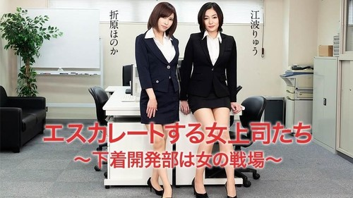 Ryu Enami, Honoka Orihara - Underwear Development Department Is A Womens Battlefield  .    - (FullHD)