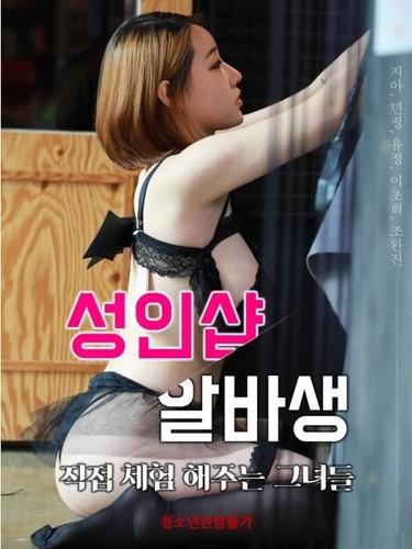 成人用品店打工妹:亲身体验Workinggirl(中文字幕)
