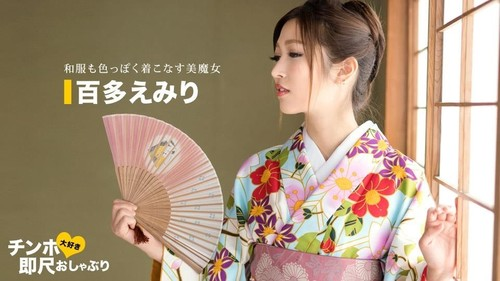 Instant Bj A Woman With A Very Erotic Kimono  , [FullHD]