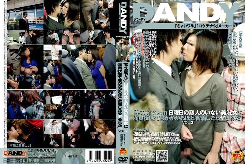 DANDY-124 「キスまで3cm 日曜日の恋人のいない美淑女に満員状態で息がかかるほど密着したらヤられた」 VOL.2