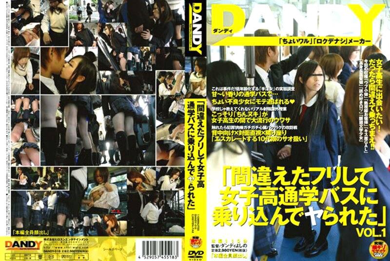 DANDY-018 「間違えたフリして女子校通学バスに乗り込んでヤられた」