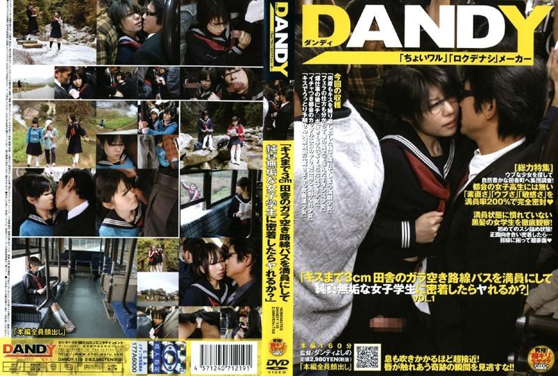 DANDY-118 「キスまで3cm 田舎のガラ空き路線バスを満員にして純真無垢な女子学生に密着したらヤれるか?」