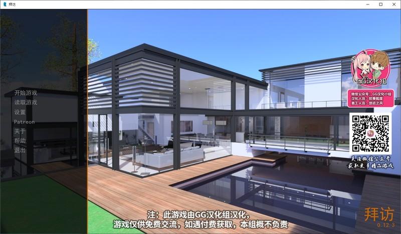 18禁-3D中文-拜訪