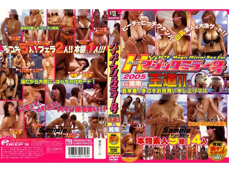 DVDPS-600 ハイパーマジックミラー号2005王道2 in 湘南