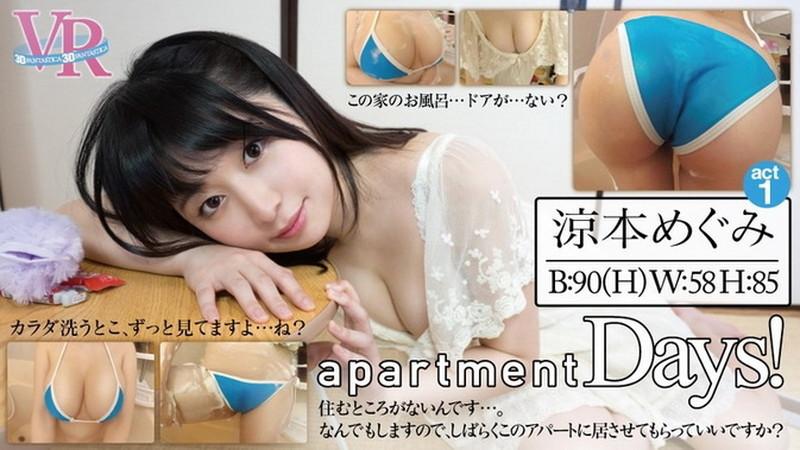 Faap 149 Megumi Suzumoto Act 1 Apartment Days