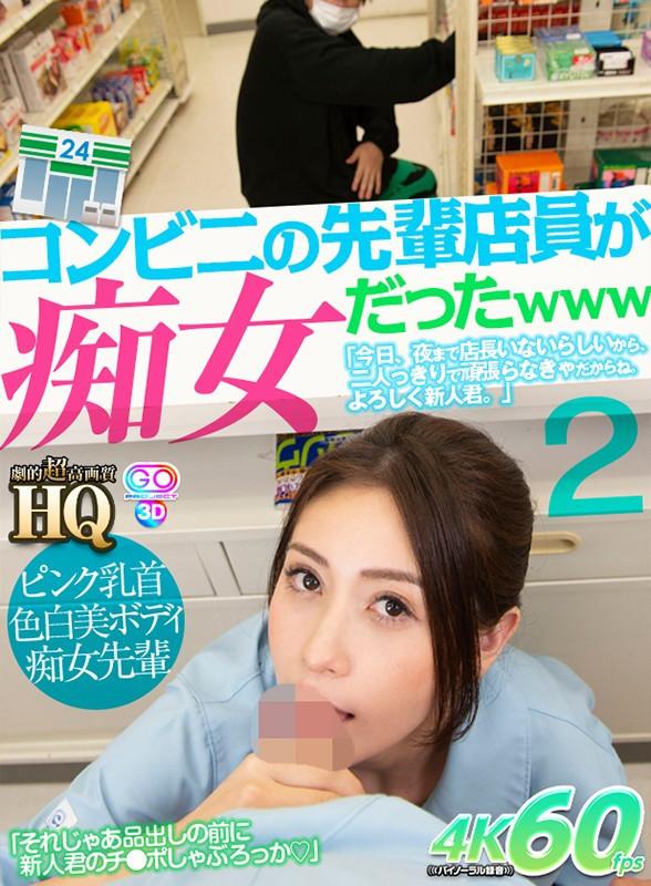 Gopj 388 A Leona Kirishima Convenience Store