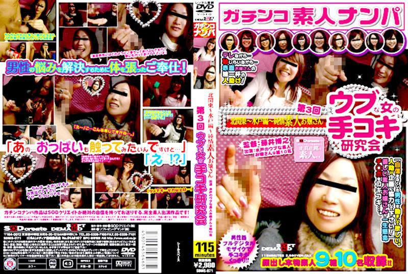 SDMS-071 第3回 ウブな女の手コキ研究会北関東~水戸編~純情素人お嬢さん