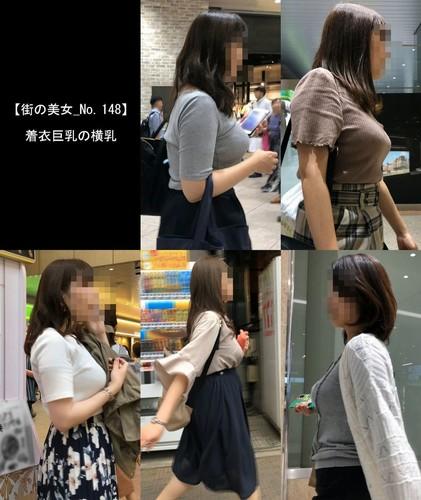 【街の美女 No.148】着衣巨乳の横乳