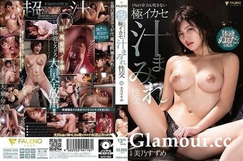 """Mino Suzume in """"Fsdss048 A Massive Ejaculation Of Slick And Slippery Bodily Fluids! The Ultimate Cum-Filled Fuck Fest That Wont Leave You With Even 1 Of Energy To Spare"""" [HD]"""