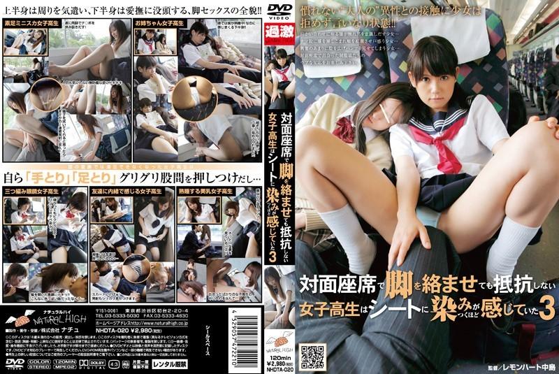 NHDTA-020 対面座席で脚を絡ませても抵抗しない女子校生はシートに染みがつくほど感じていた 3