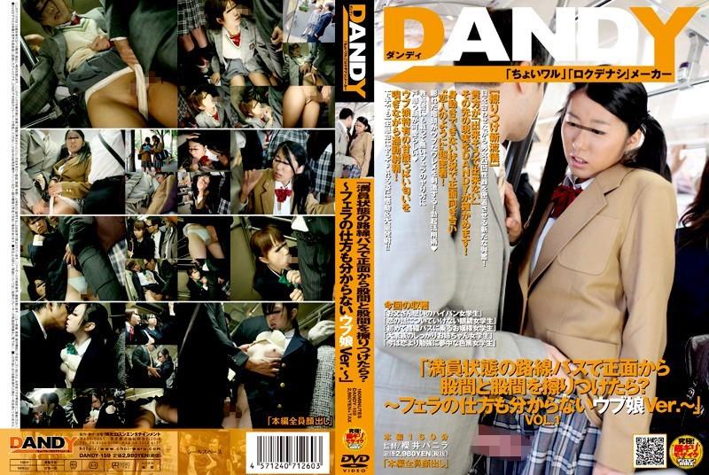 DANDY-159 「満員状態の路線バスで正面から股間と股間を擦りつけたら?~フェラの仕方も分からないウブ娘Ver.~」 VOL.1