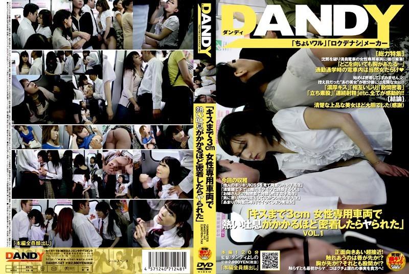 DANDY-147 「キスまで3cm 女性専用車両で熱い吐息がかかるほど密着したらヤられた」 VOL.1