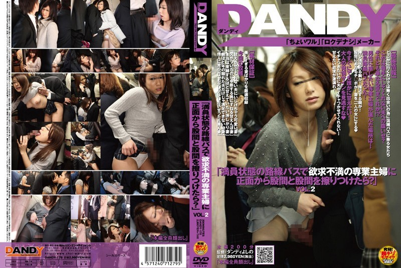 DANDY-178 「満員状態の路線バスで欲求不満の専業主婦に正面から股間と股間を擦りつけたら?」 VOL.2