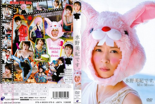 [ENFD-5130] Miki Mizuno 水野美紀 – Mizuno Mikidesu。 水野美紀です。