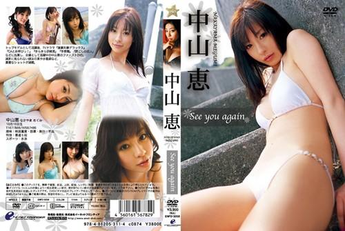 [ENFD-5058] Megumi Nakayama 中山恵 – See you again