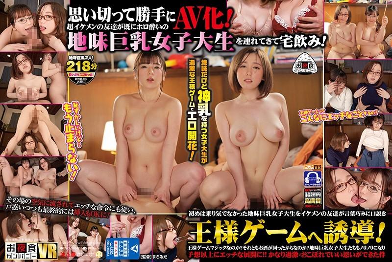 Oycvr 043 B Nene Tanaka And Minami Koga