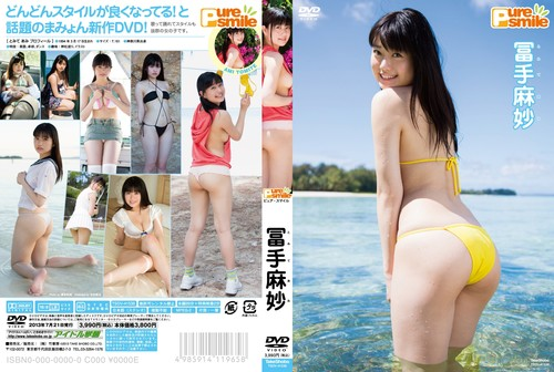[TSDV-41536] Ami Tomite 冨手麻妙 - ピュア・スマイル Pure Smile