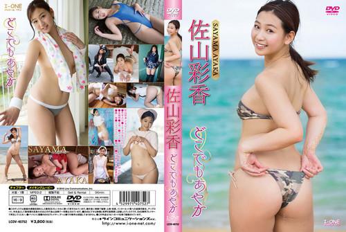 [LCDV-40752] Ayaka Sayama 佐山彩香 - どこでもあやか
