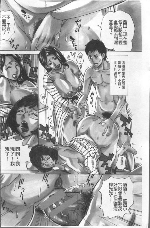 H漫中文-肉食性女孩~我還想要更激烈一點