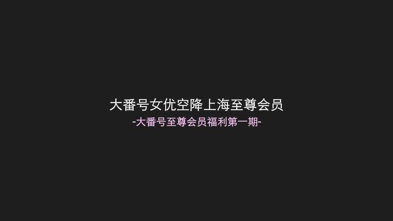 麻豆国产AV巨制 豪乳女优『沈芯语』空降魔都约战至尊会员粉丝 超