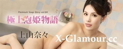 Nana Kamiyama - The Story Of Luxury Spa Lady, Vol.84 [FullHD/1080p]