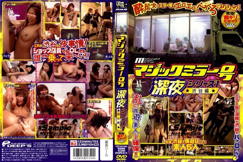 DVDPS-614 マジックミラー号 深夜シリーズ1 渋谷編