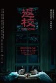 【繁中國語】【全八集】返校︰李玲葦、韓寧【分集下載】