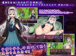 Summonmancer Falcia -The Forbidden Art of Enwombing Monsters - Final by yaminabedaiichikantai