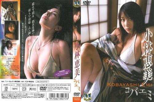 [PAND-7003] Emi Kobayashi 小林恵美 - コ・バ・エ・ミ