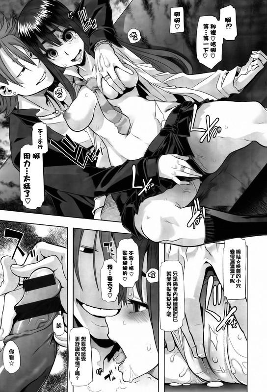 H漫-男同學說的真對~插進去好舒服啊!!可不可以插快點..