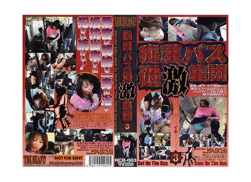KCB-003 痴漢バス過激集団3
