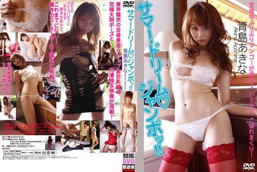 [MSD-982] Akina Aoshima 青島あきな – サマー•ドリーム ジャンボッ!!
