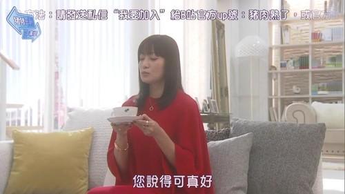 【連載】【繁中日語】【第3集】我家女兒交不到男友:菅野美穗、濱邊美波