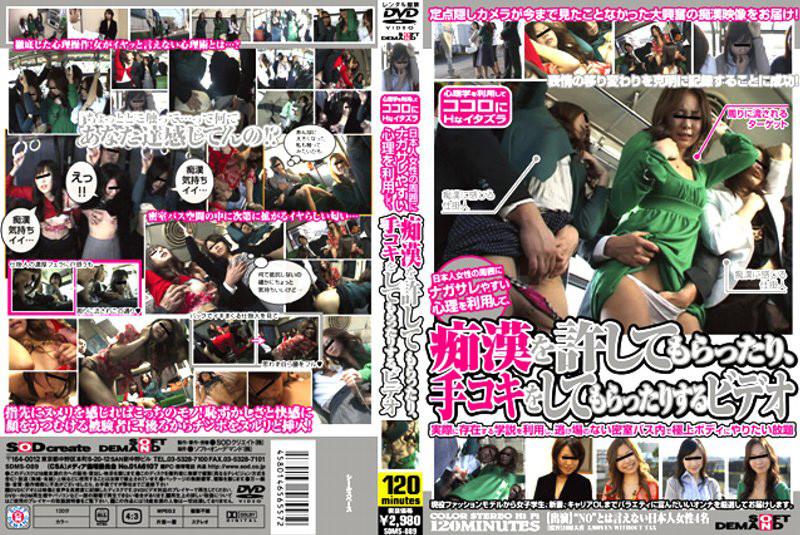 SDMS-089 日本人女性の周囲にナガサレやすい心理を利用して、痴漢を許してもらったり、手コキをしてもらったりするビデオ