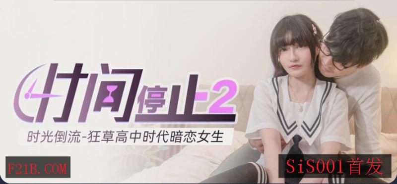 原創AV-『時間靜止 2』宅男獲得月光寶盒 狂操漂亮女校花-沈娜娜【水印】